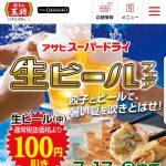 700店舗以上を展開する餃子専門店『餃子の王将』