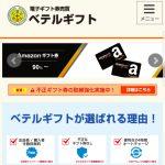 国内最安の電子ギフト券売買プラットホーム『ベテルギフト』