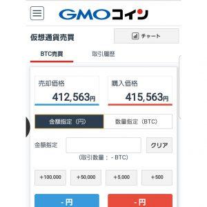 GMOコイン