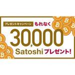 もれなくビットコイン30,000Satoshiが貰えるキャンペーンby『GMOコイン』