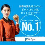 日本最大のビットコイン取引所『bitFlyer』